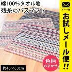 タオル地バスマット 45×60cm 綿100% 残糸バスマット 色柄おまかせ 足ふきマット ゆうメール便