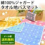 バスマット タオル地 42×62cm 綿100% ジャガード 足ふきマット ネコ柄/花柄/星柄 ゆうメール便