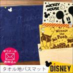 Disney 足拭きマット バスマット キャラクター 送料無料