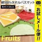 バスマット 45×60cm 綿100% タオル地 フルーツ柄 足ふきマット オレンジ/キウイ/スイカ メール便