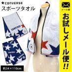 スポーツタオル コンバース 34×110cm ALL STAR 綿100% ロングフェイスタオル スター柄 タオル メンズ ゆうメール便