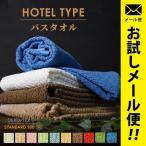 バスタオル ホテルタオル 60×120cm 綿100% ジャガード織タオル 圧縮梱包 ゆうメール便