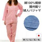 パジャマ レディース 日本製 綿サテン 遠州捺染 長袖 長ズボン 婦人パジャマ M L LL 3L 4L 大きいサイズ