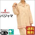 ショッピングパジャマ (ゆうメール便 同梱・代引不可) パジャマ レディース 綿100% チェック柄 長袖 長ズボン 婦人パジャマ ロマンス小杉