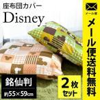 座布団カバー ディズニー かくれんぼミッキー 銘仙判(55×59cm) 2枚組 キャラクター 座ぶとんカバー ゆうメール便