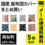 座布団カバー 5枚セット 銘仙判(55×59cm) 綿100% 日本製 業務用 ゆうメール便