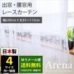 レースカーテン 出窓・腰窓用 幅200cm スタイルカーテン 日本製 既製 カーテン ゆうメール便