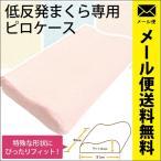 低反発枕専用ピローケース 無地カラー 綿100%パイル シンカーシャーリング 枕カバー ゆうメール便