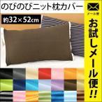 枕カバー 無地/ボーダー柄 筒状のびのびニット枕カバー フリーサイズ ゆうメール便