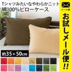 枕カバー 35×50cm 綿100% やわらかニット ピローケース ゆうメール便