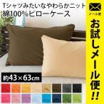 枕カバー 43×63cm 綿100% やわらかニット ピローケース ゆうメール便