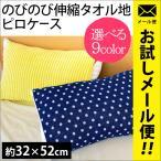 ショッピング枕 枕カバー タオル地 のびのび筒型ピローケース ストライプ柄/ドット柄 フリーサイズ ゆうメール便