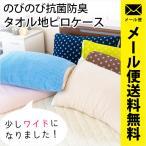 枕カバー タオル地 伸縮 筒状 のびのびピローケース 抗菌 防臭 ワイド ドット柄 ストライプ柄 ゆうメール便