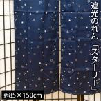 のれん 2WAY 遮光 星柄 洗える暖簾 スターリー 85×150cm ゆうメール便