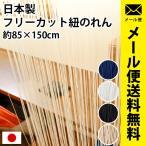 のれん ひも ストリングカーテン ひものれん 紐のれん ロング丈 85×170cm 日本製 暖簾 間仕切り 目隠し ゆうメール便