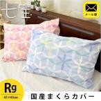 枕カバー 43×63cm 日本製 綿100% 和柄 ピロケース 七宝 ゆうメール便