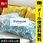 枕カバー 43×63cm用 東京西川 フィンレイソン ぞう ピロケース ELEFANTTI エレファンティー ゆうメール便
