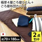 ごろ寝ふとん 70×180cm 日本製 極厚 抗菌 防臭 防ダニ ボリューム 長座布団 専用カバー付き 2点セット set 圧縮