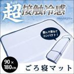 ごろ寝マット 90×180cm ひんやり接触冷感コアニット 洗える ごろ寝布団 長方形 長座布団
