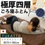 ごろ寝ふとん 70×180cm 日本製 極厚 抗菌 防臭 防ダニ ボリューム 体圧分散 長座布団 FUKATTO イナズマ 圧縮
