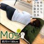 ごろ寝ふとん 65×180cm フランネル&パイル リバーシブル 3wayごろ寝マット 長方形 長座布団 3層式 お昼寝 敷き布団