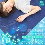 敷きパッド 90×140 クールマット ひんやりマット 熱中症対策 夏  冷感 ジェルマット