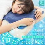 枕パッド 敷きパッド  40×50 クールマット ひんやりマット 熱中症対策 夏  冷感 ジェルマット
