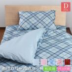 送料無料 色柄選べる ベッド用カバーセット ダブル