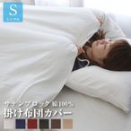 ショッピングサテン 送料無料 サテンギンガム掛布団カバー シングルサイズ 綿100% 選べる6カラー