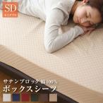 綿100%サテン ボックスシーツ セミダブル ベッドシーツ ベッドカバー マットレスカバー シーツ