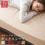 綿100%サテン ボックスシーツ ダブルサイズ ベッドシーツ ベッドカバー マットレスカバー シーツ