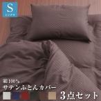 送料無料 サテンギンガム布団カバーセット 布団用 ベッド用 シングルサイズ 綿100% 選べる6カラー