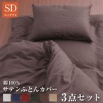 送料無料 サテンギンガム布団カバーセット 布団用 ベッド用 セミダブルサイズ 綿100% 選べる6カラー