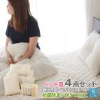 送料無料 高品質ベッド用4点セット 布団セット 防ダニ 抗菌 防臭 ベッドパッド 掛布団 枕 収納袋付き シングルサイズ
