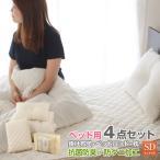 送料無料 高品質ベッド用4点セット マイティトップ 防ダニ 抗菌 防臭 ベッドパッド 掛布団 枕 収納袋付き セミダブルサイズ