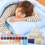 ショッピング 送料無料 布団7点セット 柄が選べる布団カバー 布団セット シングルサイズ 収納袋付き