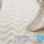 7サイズ展開 送料無料 天然素材のみで作った羊毛ベッドパッド シングルサイズ 洗える ウール100%使用