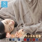 毛布 シングル 【期間限定価格】 フランネル毛布 抗菌防臭 ひざ掛けとしても使えるあったか毛布