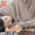 毛布 セミダブル フランネル毛布 抗菌防臭 あったか毛布 寝具 布団