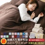 布団セット ダブル 9点  掛け布団 敷き布団 枕 20柄から選べる カバー4点セット すぐに使える 抗菌防臭 防カビ