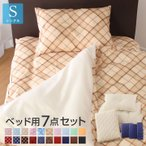 送料無料 高品質ベッド用7点セット 布団セット 防ダニ 抗菌防臭 シングルサイズ 収納袋付き