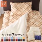 送料無料 高品質ベッド用7点セット 布団セット 防ダニ 抗菌防臭 セミダブルサイズ 収納袋付き