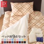 送料無料 高品質ベッド用9点セット 布団セット 防ダニ 抗菌防臭 ダブルサイズ 収納袋付き