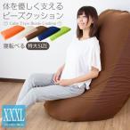 ショッピングビーズ ビーズクッション XXXLサイズ カバー付き 特大 170×65×30cm 送料無料 ビーズ クッション ソファ 椅子