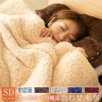 毛布 セミダブル あったか三層構造 もこもこシープボア 吸湿発熱繊維 2枚合せ毛布 合わせ毛布 毛布布団