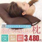 首にやさしい枕 ストレートネック対応 ハードタイプ 硬め 肩こり 高さ調節可能 送料無料