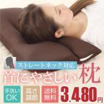 首にやさしい枕 ストレートネック対応 レギュラー 肩こり 高さ調節可能 送料無料