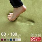 もっちり低反発ウレタン キッチンマット ラグ 滑り止め付 60×180 オールシーズン 防ダニ ホットカーペット対応 フランネル 床暖房対応