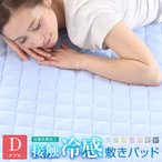敷きパッド ダブル 冷感 ひんやり 接触冷感 140×205cm 丸洗いOK ベッドパッド ベッドシーツ パットシーツ 抗菌防臭
