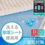除湿シート ダブル 洗える 130×180cm 吸湿 除湿マット 結露防止 調湿 シリカゲル 布団 ベッド 湿気取り 湿気対策 結露対策